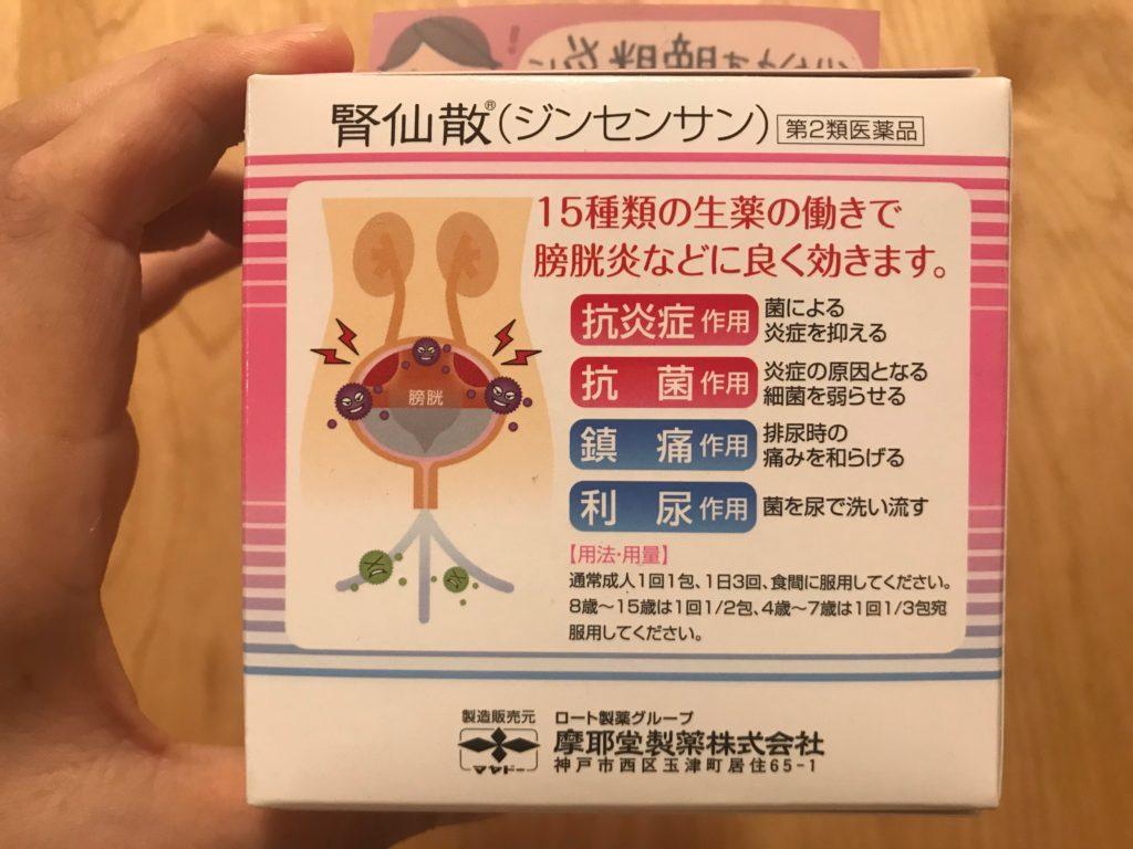 膀胱炎の薬
